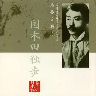 名作を聴く(2)~国木田独歩