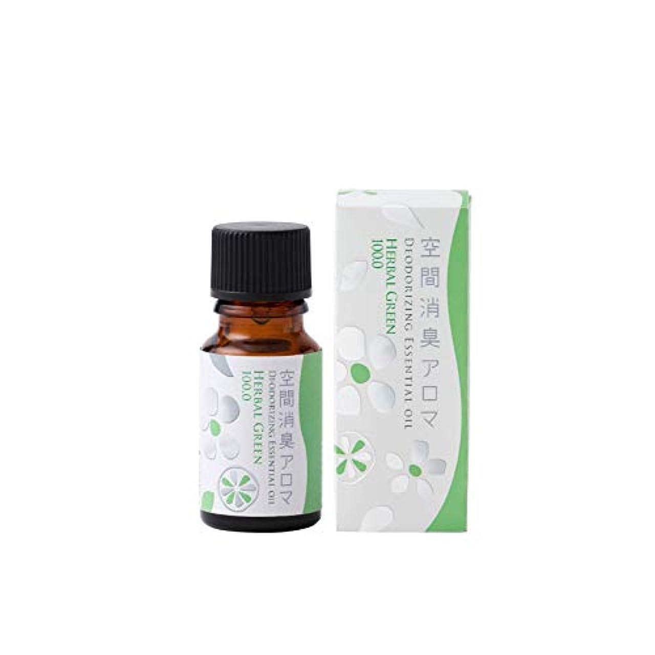 めんどりビルダー腹痛生活の木 ブレンド エッセンシャルオイル 空間消臭アロマ ハーバルグリーン 100.0 10ml エッセンシャルオイル 精油