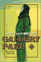 ギャラリーフェイク: メソポタミアを統べる者 (22) (ビッグコミックス)