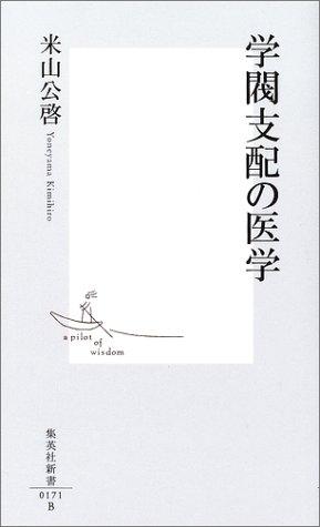 学閥支配の医学 (集英社新書)