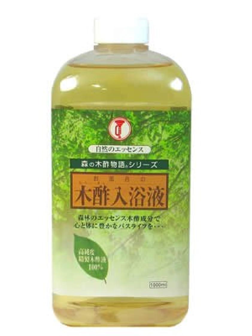 反抗不透明な癒す木酢入浴液 1000ml