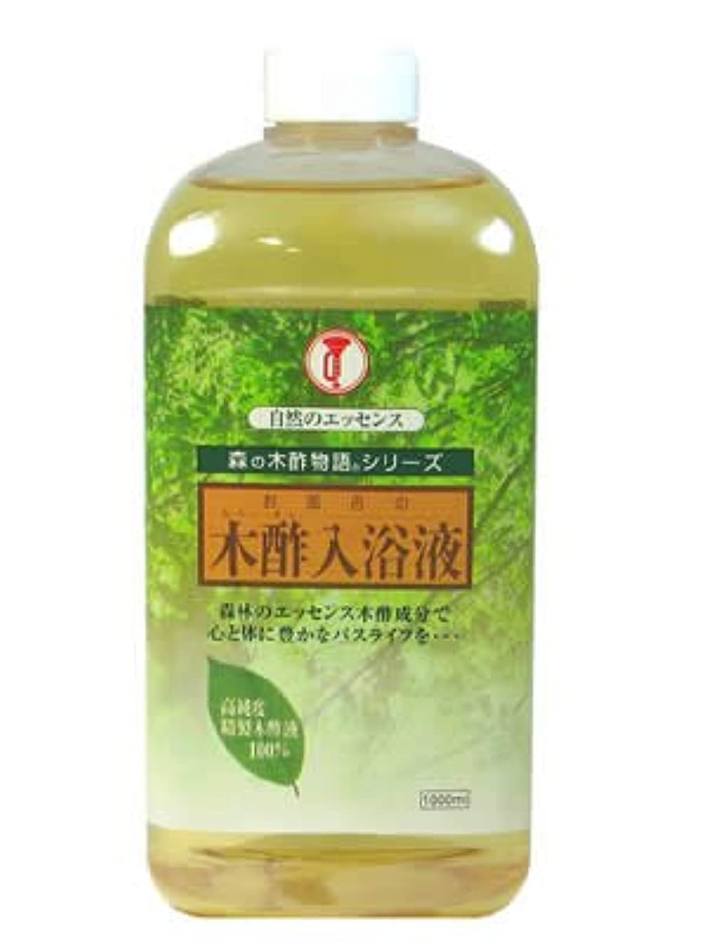 分泌する見てキルト木酢入浴液 1000ml