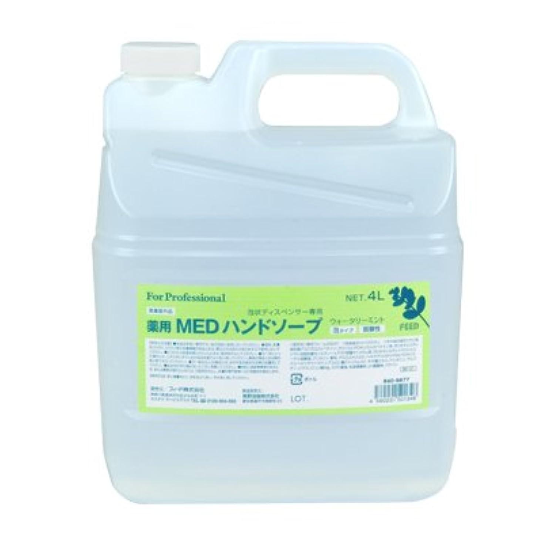 【業務用】 FEED(フィード) 薬用 MEDハンドソープ 泡タイプ/4L詰替用 ハンドソープ(泡タイプ) 入数 1本