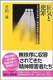 狂気と犯罪 (講談社+α新書)