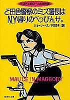 ど田舎警察のミズ署長はNY帰りのべっぴんサ。 マゴディ町ローカル事件簿 (集英社文庫)