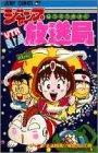 ジャンプ放送局 17 (ジャンプコミックス)