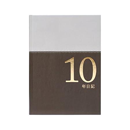 ディアカーズ 10年日記 シンプルスタイル 名入れなし【連用日記】 1102-G03-010
