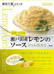 麻布十番 瀬戸田産レモンのソース ジュレ仕立て 冷製パスタ用ソース