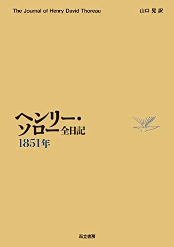 ヘンリー・ソロー全日記 1851年