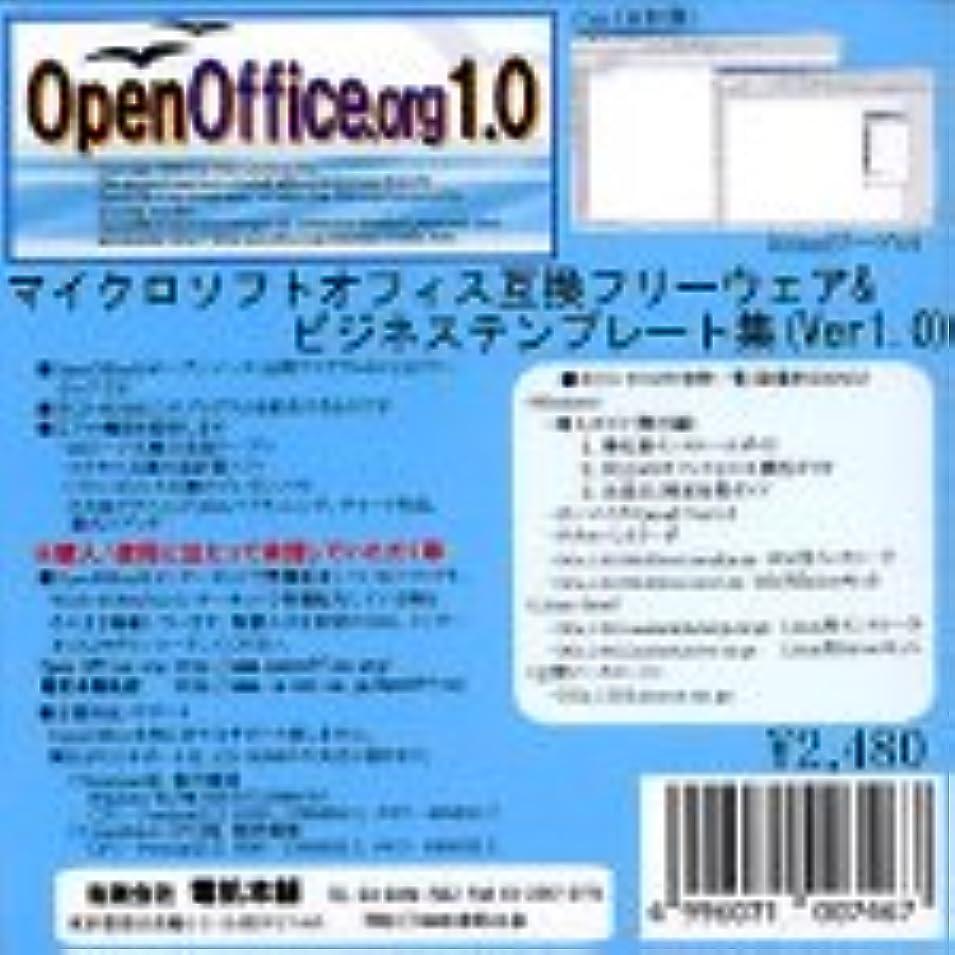 アストロラーベ材料含むOpen Office.org 1.0