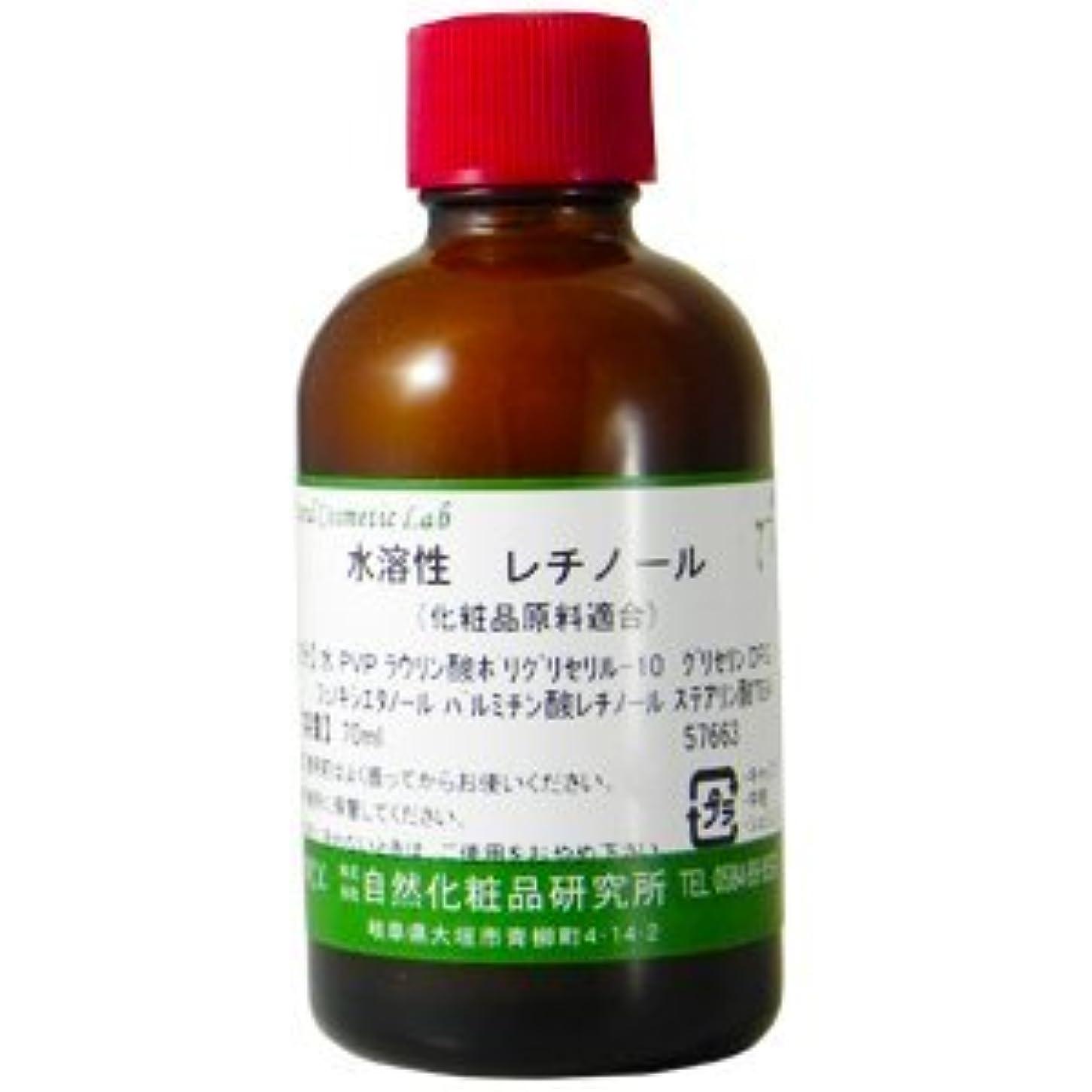 体系的に歌手聖職者水溶性レチノール 70ml 【手作り化粧品原料】