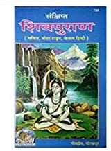 Shri Shiv MahaPuran (Hindi) [Paperback] VedVyas Ji