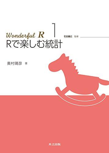 Rで楽しむ統計 (Wonderful R 1)