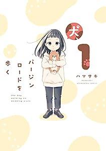 犬、バージンロードを歩く 1巻 (トレイルコミックス)