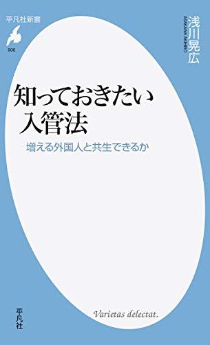 知っておきたい入管法: 増える外国人と共生できるか (平凡社新書)