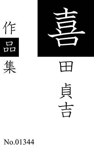 喜田 貞吉作品集: 全50作品を収録 (青猫出版)