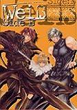Weiβ Side B 3 (IDコミックス ZERO-SUMコミックス)