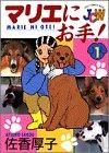 マリエにお手! (1) (ジュディーコミックスワイド)