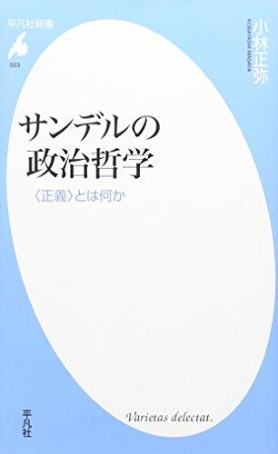サンデルの政治哲学-<正義>とは何か (平凡社新書)