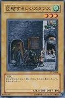 団結するレジスタンス 【N】 SY2-044-N ≪遊戯王カード≫[遊戯編Volume.2]