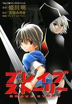 ブレイブストーリー (てんとう虫コミックススペシャル)