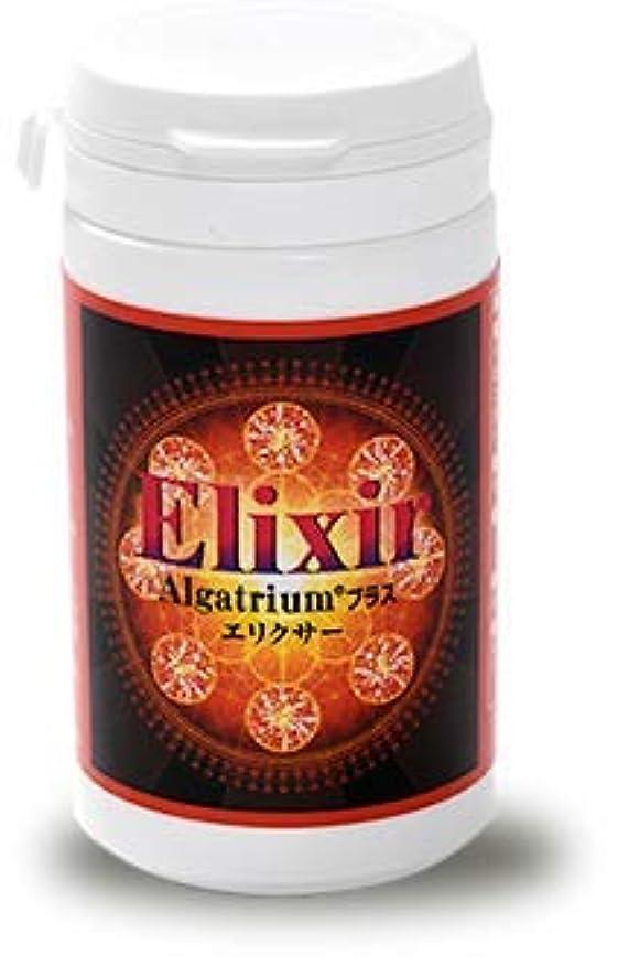 ラウズエイリアン空Elixir エリクサー アルガトリウム DHA