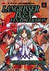 ラングリッサー4&5ファイナルエディション〈最強攻略ガイド〉―プレイステーション (ワンダーライフスペシャル PlayStation)
