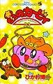 星のカービィ: デデデでプププなものがたり (23) (てんとう虫コミックス―てんとう虫コロコロコミックス)