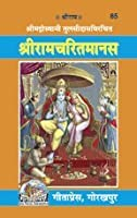 Shriramcharitmanas, Original Text, Pocket Size Code - 85 [Paperback