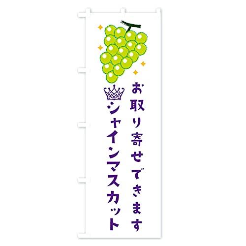 卓上ミニシャインマスカットお取り寄せできます・葡萄・ぶどう のぼり旗 サイズ選べます(卓上ミニのぼり10x30cm 立て台付き)