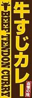 のぼり旗スタジオ のぼり旗 牛すじカレー001 通常サイズ H1800mm×W600mm