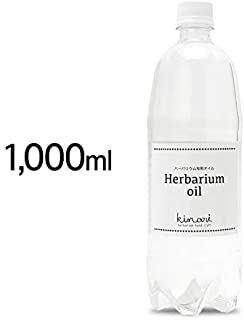 ハンドクラフト材料 kinari ハーバリウムオイル wxh-1l 無色透明