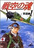 戦空の魂 1 ―21世紀の日本人へ― (ジャンプコミックス デラックス)