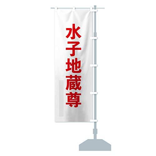 水子地蔵尊 のぼり旗 チチ選べます(レギュラー60x180cm 右チチ)