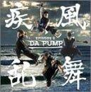 SHIPPU RAMBU -EPISODE II-(CD+DVD) by DA PUMP (2004-07-07)