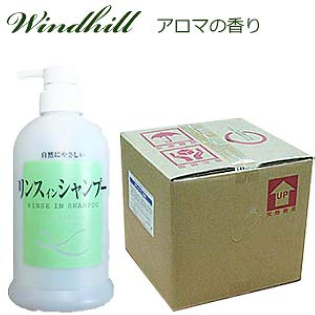シャトル集まる従順ななんと! 500ml当り188円 Windhill 植物性業務用 リンスインシャンプー 紅茶を思うアロマの香り 20L