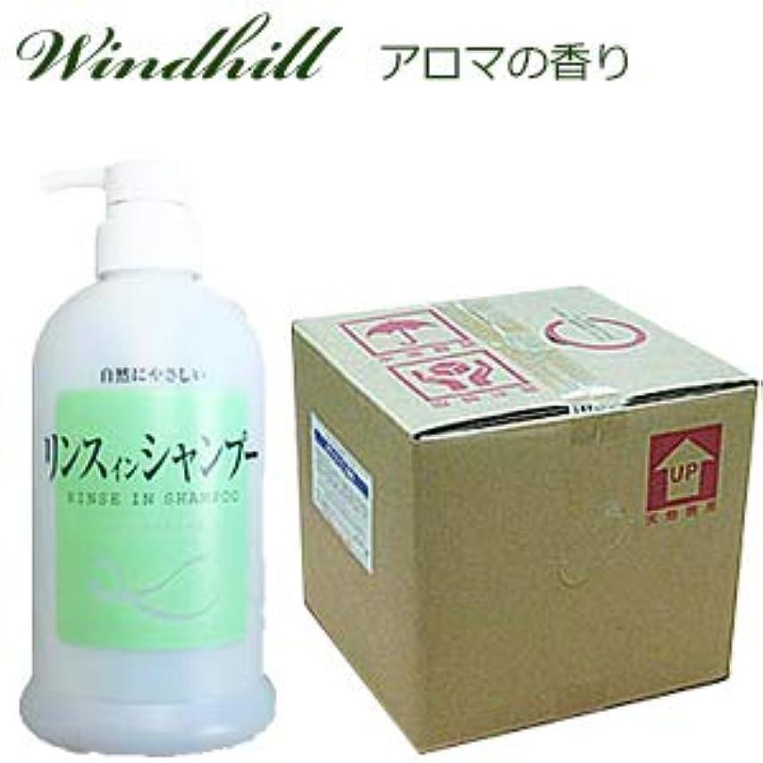 控えめな平手打ち主張なんと! 500ml当り188円 Windhill 植物性業務用 リンスインシャンプー 紅茶を思うアロマの香り 20L
