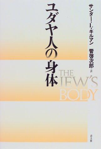 ユダヤ人の身体
