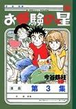 お受験の星 第3集 (ビッグコミックス)