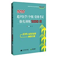 2020 Ultrasound in Medicine (Intermediate) qualification examination questions intensive training 5000(Chinese Edition)
