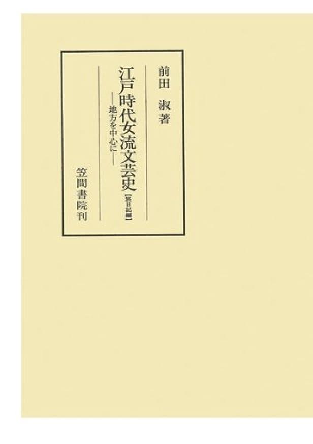 石モンゴメリー心臓江戸時代女流文芸史 地方を中心に 旅日記編
