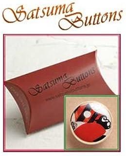 SatsumaButtons(薩摩ボタン)サツマボタン(20mm)単品【サル】SBBM1-121