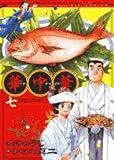 華中華(ハナ・チャイナ) 7 (ビッグコミックス)