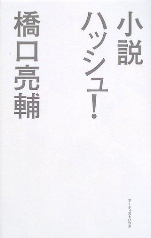 小説ハッシュ!