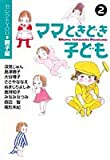 ママ ときどき 子ども 2 ―セレクトYOU 親子編― (コミックス)