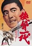 侠骨一代 [DVD] image