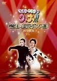 ウッチャンナンチャンのウリナリ!! 芸能人社交ダンス部 DVD-BOX[VPBF-12940][DVD]