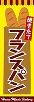 のぼり旗スタジオ のぼり旗 フランスパン002 大サイズ H2700mm×W900mm