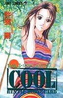 Cool 3―Rental bodyguard Dark paradise (ジャンプコミックス)