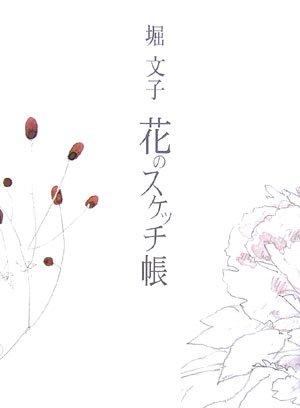 花のスケッチ帳